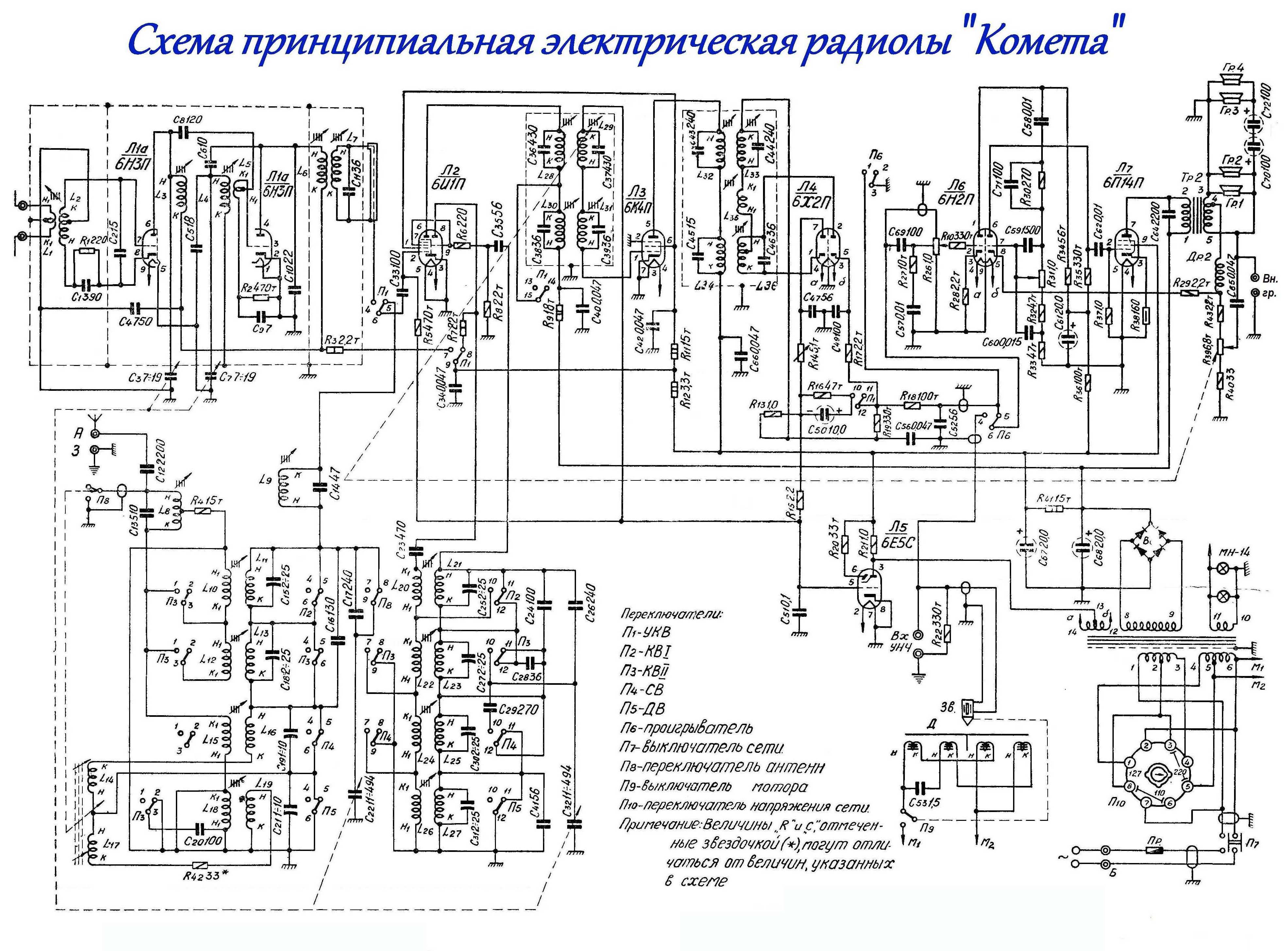 Принципиальная схема магнитофона комета 212 1